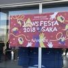 JAWS FESTA 2018 OSAKA に参加してきました!!