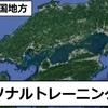 【パーソナルトレーニングジム】四国・中国地方のおすすめプライベートジムまとめ。広島や愛媛、松山市などでパーソナルトレーナーがボディメイクや筋トレを教えてくれるダイエットジムを紹介