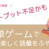 【おうち英語】アウトプット不足かも!? おうちでできる簡単ゲームを紹介