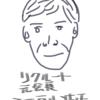 平成の大事件『リクルート事件』とは?