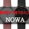 【NOWA】ビジネスマンにも学生にもおすすめな安くておしゃれなスマートウォッチを紹介