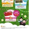 【8/31】ラーマ親子タンブラー プレゼントキャンペーン2021【バーコ/はがき】