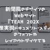 新聞風のデザインのWebサイト『TEAM 202X 政策実現ドキュメント・メディア』のフォントやレイアウトがイケてる