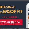 Amazonでお得な買い方7選まとめ!MAX5%OFF!クレジットカード支払い等、5000円以上使うならちょび得が最強!プライム会員も知っておいてまず損なし!