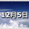 【12月5日】国際ボランティアデー