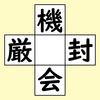 【脳トレ】漢字穴埋め 131問目