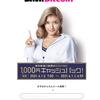 テスラで暴落!!今チャンスのビットコインを始めてみた!DMMは取引手数料無料?!さらに投資資金3000円ゲットする方法。