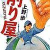 『削り屋』上野歩