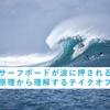 サーフボードが波に押される原理から理解するテイクオフ【初心者向け】