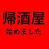 【オススメ5店】泉中央(宮城)にある焼酎が人気のお店