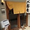 関内『立食いそば 千花庵』名店の十割蕎麦を駅前で気軽に。日本酒も豊富でちょい飲みにもお誂え向きなお店です!