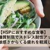 【HSPにおすすめな食事】糖質制限でストレス耐性アップ!敏感さからくる疲れを軽減しよう!