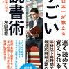 書評・目次・感想・評価『速読日本一が教える すごい読書術――短時間で記憶に残る最強メソッド』
