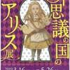 兵庫■神戸■3/16~5/26■ルイス・キャロルの名作『不思議の国のアリス』展