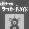 快獣ブースカ「ブースカの名ガイド」放映5話