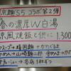 あいつのラーメン かたぐるま@京都:下京区西七条八反田町