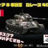 【WOT】ティア8中戦車ロレーヌ40tはライバルが出現しようと独自の立ち位置! ライバルとの差別化について