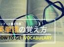 一生使える英単語の覚え方と単語帳の選び方まとめ【保存版】