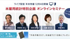 【終了しました】きょう開催オンラインセミナー 「生中継だヨ!米雇用統計」