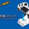 これは便利!『HORI置くだけ充電スタンド』PS4コントローラー用レビュー