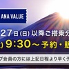 【2020年SFC修行】有力路線のPP単価(2020年1月(7日~))