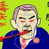 今村大臣・震災は東北で良かった。俺んちがつぶれなくてな。安倍首相は…