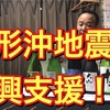 山形県沖地震復興支援してみました。2019/07/16Peing質問箱に答えてみたよ。