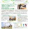 〈MiRAi〉広報紙MiRAi5月号を発行しました。