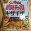 カルビーのちょっと斜めな(?)ポテトチップスギザギザ コク深いチキンコンソメ