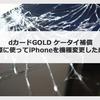 dカードGOLD ケータイ補償を使ってiPhoneを機種変更した感想と注意点