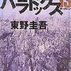 【ブラックホールが題材の小説】パラドックス13 東野圭吾