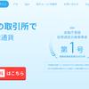 「QUOINEX」日本円の入金方法!入金前に銀行口座の設定が必要です。
