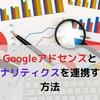 Googleアドセンスとアナリティクスを連携する方法を紹介!これをしないと始まらない