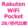 Rakuten WiFi Pocket 2Bを、1(初代)と比較!スペック、通信速度、バッテリー持ち、サイズ、重さなど。メーカーは、ZTE。