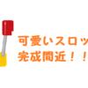 スロットゲーム完成間近!!