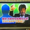 日テレ「誰だって波瀾爆笑」で松崎しげるさんが食べ歩いた餃子たち