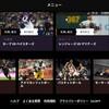 うわさのスポーツ動画配信チャンネル「DAZN」を見てみる
