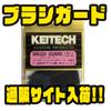 【ケイテック】ジグやワームフックにオススメ「ブラシガード」通販サイト入荷!