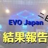 【報告】EVO Japanの結果報告(二日目)