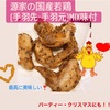 ハロウィンパーティーに源家の国産若鶏(手羽先・手羽元)MIX味付