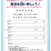 日弁連<日本国憲法企画>「夏休み憲法教室 中山加奈子さん(プリンセス プリンセス)と一緒に憲法を詩いましょう♪」のご紹介