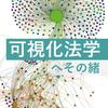 12/31 コミックマーケット91 土曜日 東P-42b 「可視化法学」 出展のお知らせ