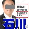 北海道知事選・石川知宏「北海道独立宣言」(# ゚Д゚)