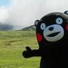 熊本と大分は「九州ふっこう割」7割引クーポン大量配布の大チャンス