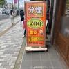 麻雀旅打388 zoo立川店