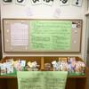 次のクラブ活動は5月12日(水)昼休みの部会!