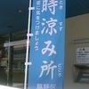 (巻二十二)稲という草の実食ってアジアかな(土屋秀夫)
