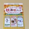 【懸賞情報】エコス×三幸製菓 えらべる秋満喫グッズ プレゼントキャンペーン
