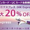 セゾン・UCカード会員限定キャンペーン~香港エクスプレス予約で最大20%OFF!予約期間は12月31日まで~
