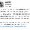 「iOS 11.3」がリリース 自分のiPhoneのバッテリーがどれだけ劣化しているのか確認が可能に【方法】